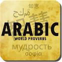 Arabic proverbs & quotes icon