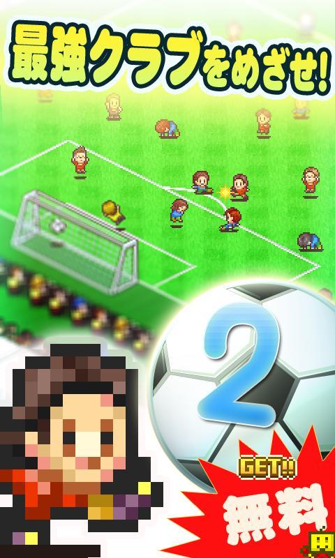 サッカークラブ物語2 screenshot #1