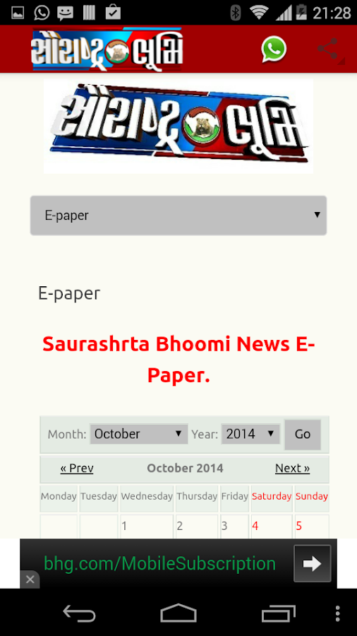 Saurashtrabhoomi News- screenshot