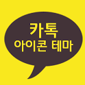 카카오톡 아이콘테마 icon
