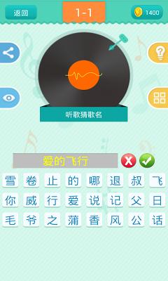 疯狂猜歌周杰伦版 - screenshot