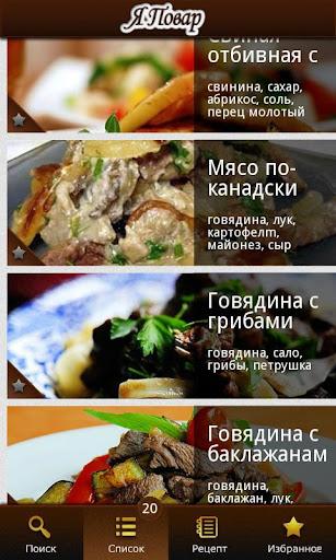 Простые рецепты Я Повар