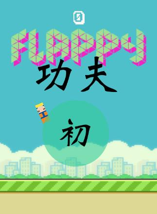 FLAPPY KANGU FU 功夫