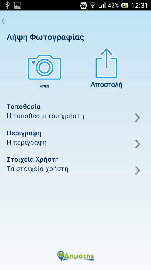 e-Δημότης Δήμος Κοζάνης - screenshot