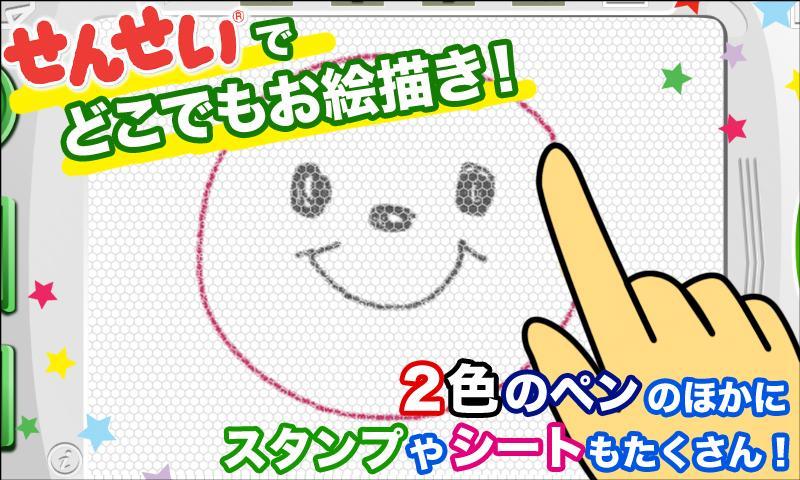 せんせい- screenshot
