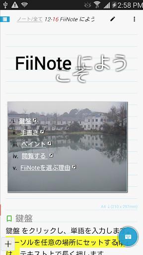 FiiNote キー