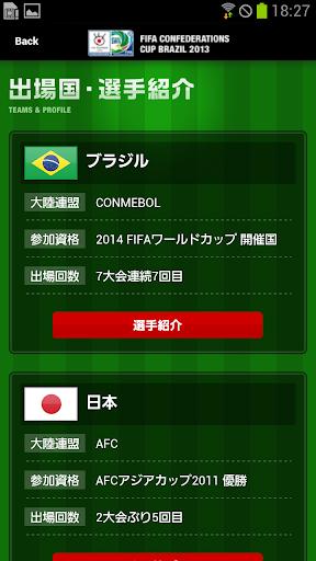 FIFAコンフェデレーションズカップ2013応援アプリ|玩運動App免費|玩APPs