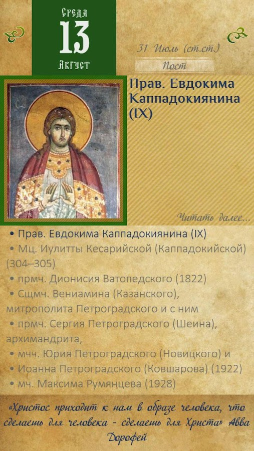Orthodox Menologion- screenshot