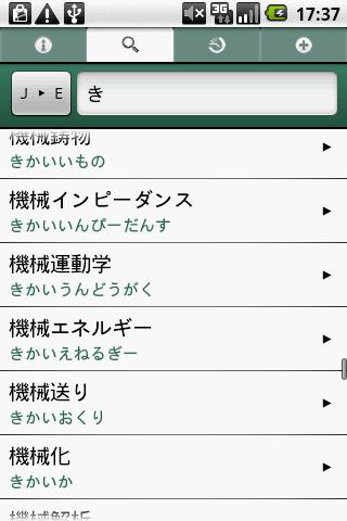 Mechanical Eng. Dict (J-E)- screenshot