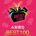 쇼핑랭킹베스트 100-지마켓, 옥션, 11번가 인기상품 icon