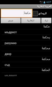 Arabic Bulgarian Dictionary screenshot 8