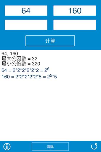 最大公约数与最小公倍数计算器