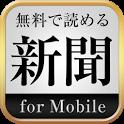 新聞が無料で読める!!(最速ニュース) icon