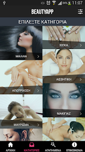 BeautyApp- screenshot thumbnail