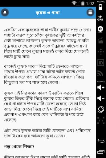 শিক্ষণীয় গল্প - Bangla Stories