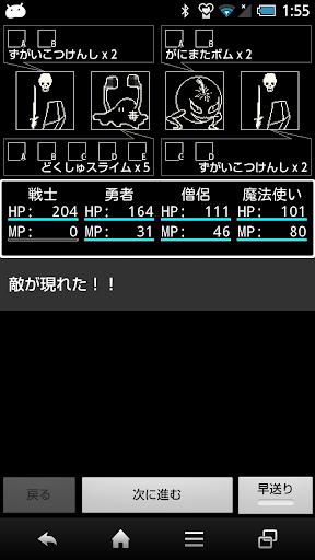 プチRPG戦闘ゲーム2
