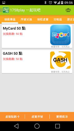 玩免費娛樂APP|下載1758play 一起玩吧 (免費一起玩) app不用錢|硬是要APP