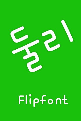 MfDooly™ Korean Flipfont