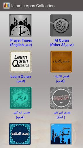 イスラムアプリコレクション