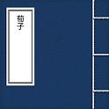 『荀子』 icon