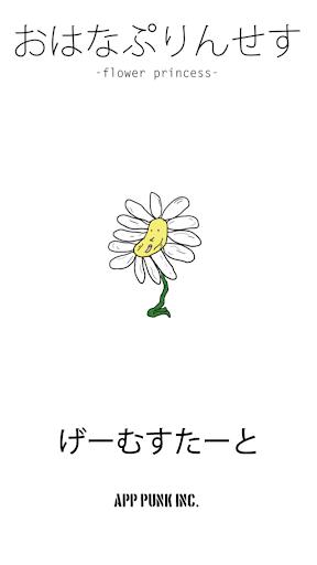 【免費休閒App】おはなぷりんせす-APP點子