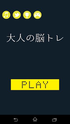 [大人の脳トレ] 反射神経の王様!無料で出来るアプリ!