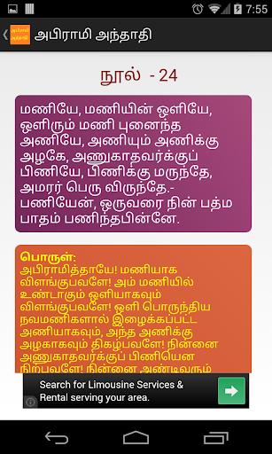 Abirami Anthathi Tamil Book
