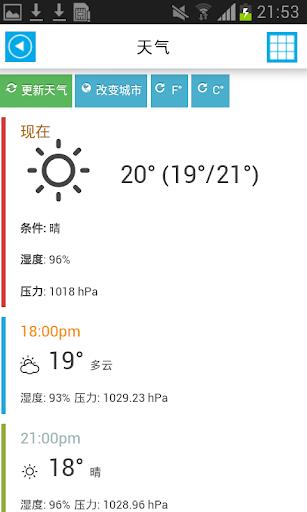 中國離線地圖和旅遊指南的提示和天氣 旅遊 App-愛順發玩APP