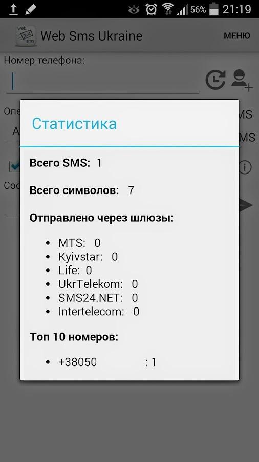 Web Sms Ukraine - screenshot