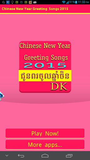 Chinese New Year Greeting Song