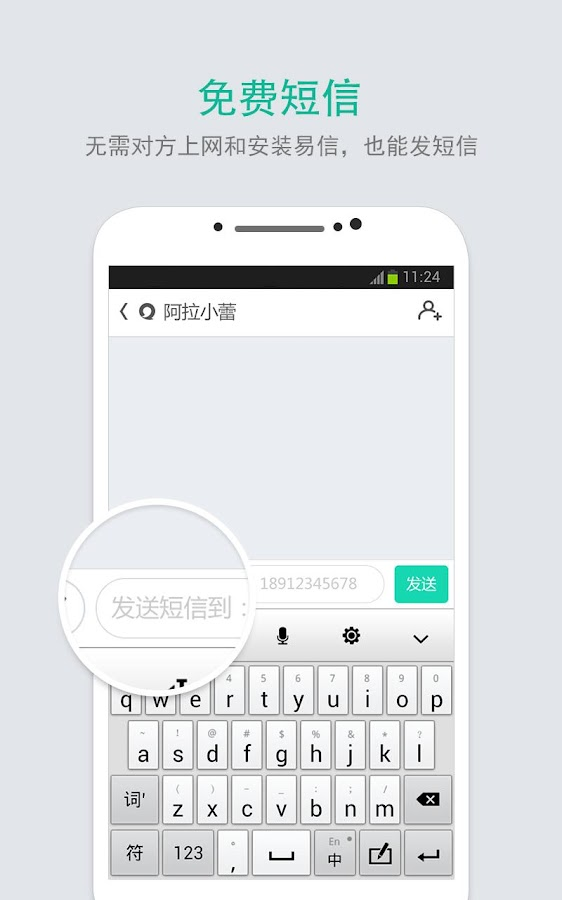 易信- screenshot