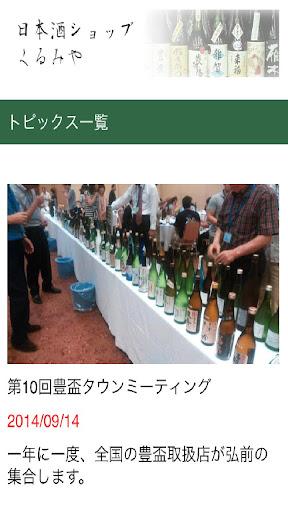 玩免費娛樂APP 下載日本酒ショップ くるみや app不用錢 硬是要APP