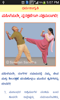 Screenshot of Kannada Sanatan Calendar 2015