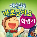 파이디온 VBS 2011 (학령기) icon