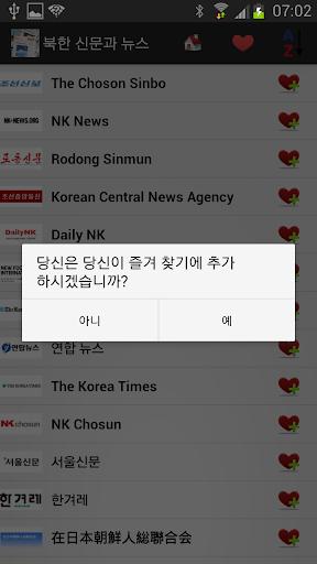 【免費新聞App】朝鲜报纸和新闻-APP點子