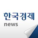 한국경제Tab(서비스 중단) logo