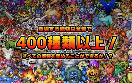 ドラゴンクエストモンスターズWANTED! 3.2.7 screenshot 368606