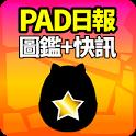 PAD日報-龍族拼圖圖鑑快訊綜合情報討論(非官方) icon