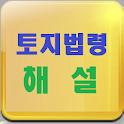토지 관련 주요 법령 해설 icon