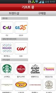 무료통화 어플 - 콩자루(무료 음성로밍) - screenshot thumbnail