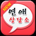 연애 상담소 icon