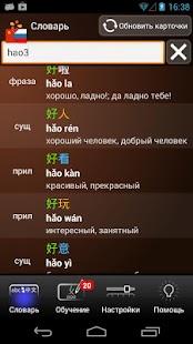 Китайско-русский словарь - náhled