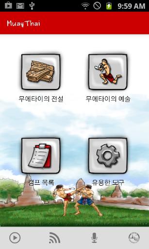 【免費旅遊App】어메이징 타일랜드: 무에타이.-APP點子