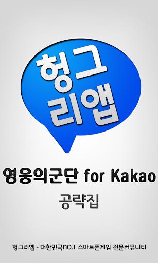 영웅의군단 for Kakao 공략집