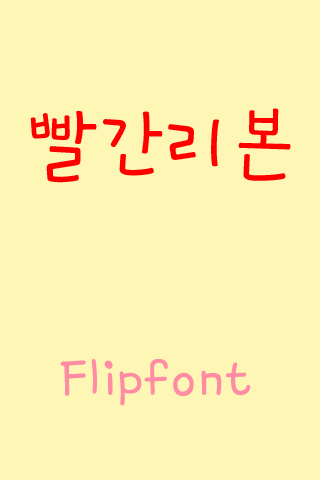 YDRedribbon™ Korean Flipfont