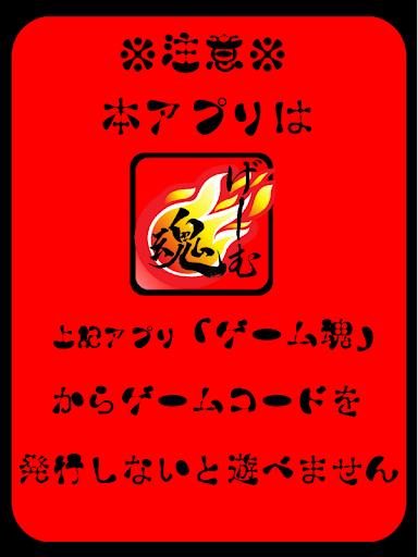フルボッコマシン【ゲームチケット獲得用ミニゲーム】