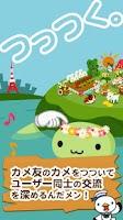Screenshot of 海の上のカメ農園〜無料で遊べるグリーの育成農園ゲーム