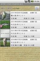 Screenshot of ばす釣り日記