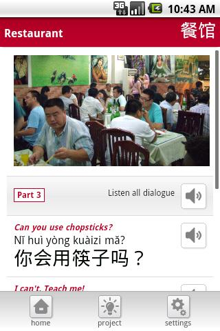 Chinese for Europeans 3- screenshot