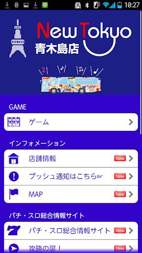 【免費娛樂App】ニュー東京青木島店-APP點子